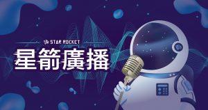 star-rocket-podcast